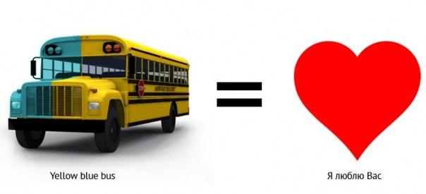 Автобус любви
