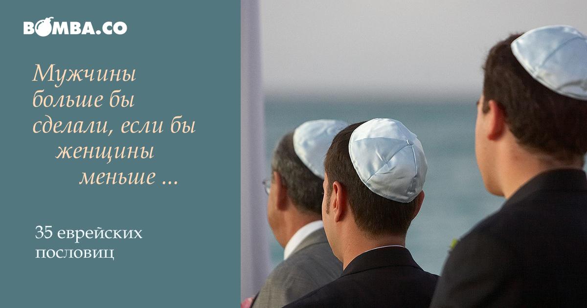 35 лучших еврейских пословиц