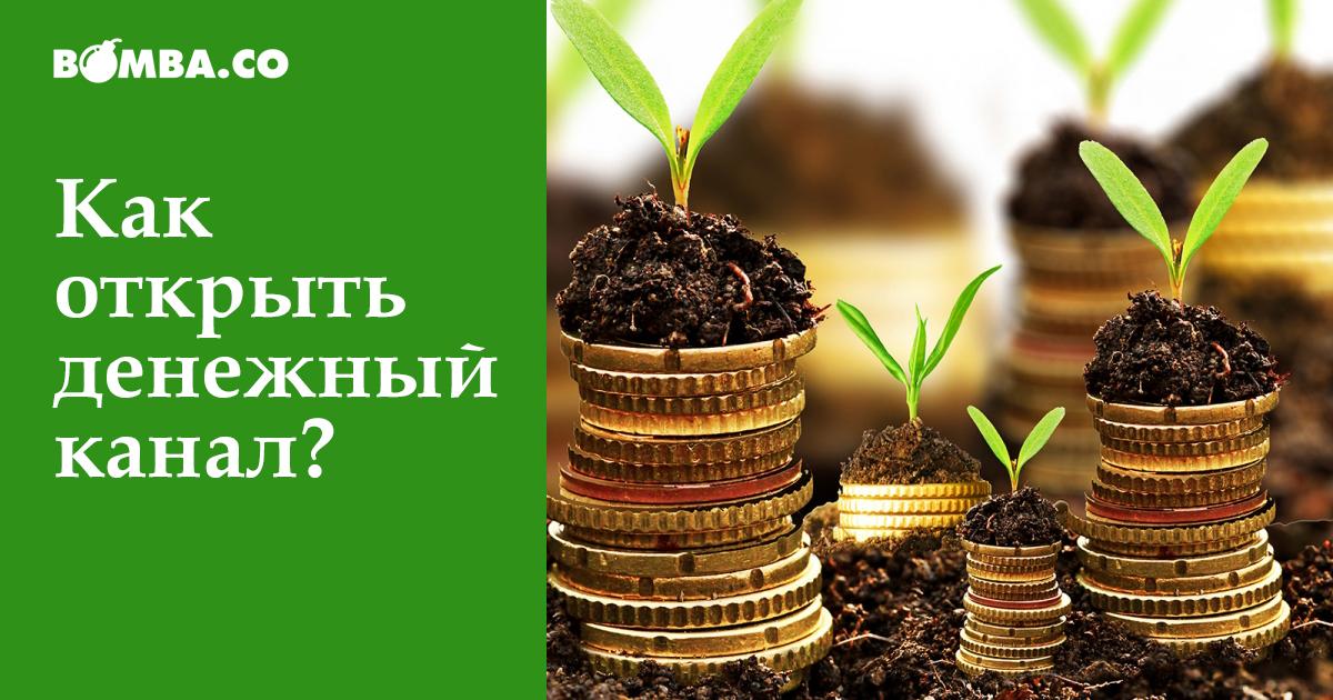 как открыть свой денежный к анал
