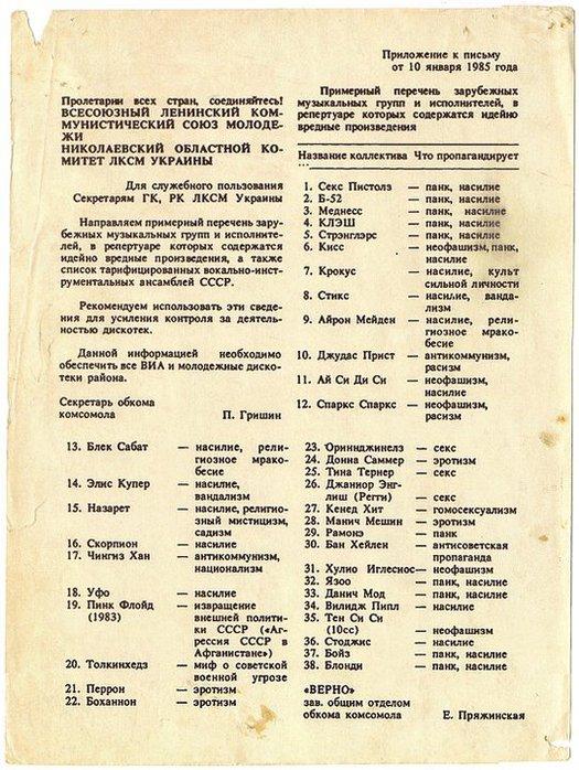 Запрещённые в СССР исполнители.jpg
