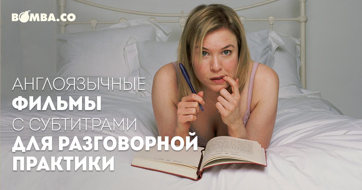 Фильмы с субтитрами на русском еротика порно