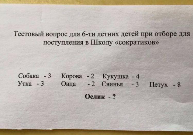 Загадка для детей