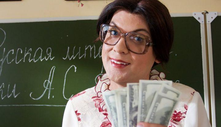 учителя развлечение студентки