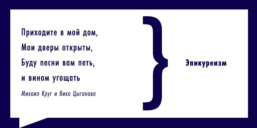 filosofiya-v-tsitatah-shansona_2