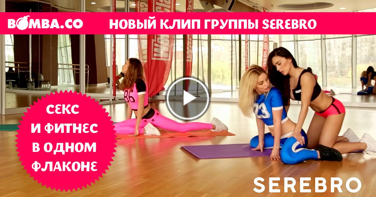 Секс Видео Группы Серебро