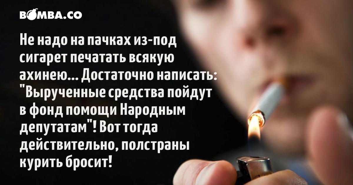 на-сигаретах
