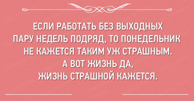 20-otkrytok-o-rabochem-nastroenii-i-trudovyh-povinnostyah_45