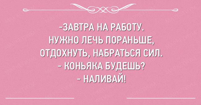 20-otkrytok-o-rabochem-nastroenii-i-trudovyh-povinnostyah_65