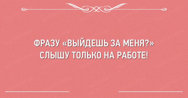 20-otkrytok-o-rabochem-nastroenii-i-trudovyh-povinnostyah_6f