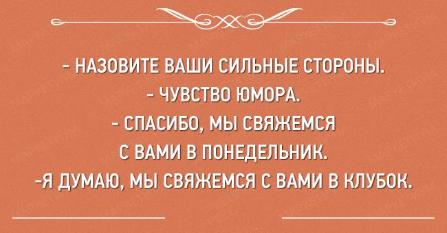 20-otkrytok-o-rabochem-nastroenii-i-trudovyh-povinnostyah_70