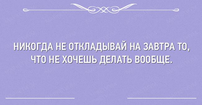20-otkrytok-o-rabochem-nastroenii-i-trudovyh-povinnostyah_98