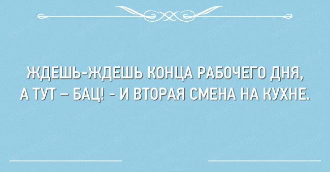 20-otkrytok-o-rabochem-nastroenii-i-trudovyh-povinnostyah_9b