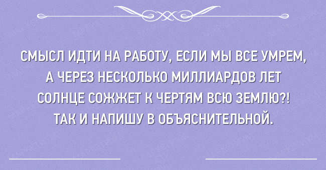 20-otkrytok-o-rabochem-nastroenii-i-trudovyh-povinnostyah_a8