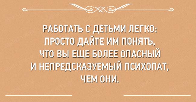20-otkrytok-o-rabochem-nastroenii-i-trudovyh-povinnostyah_c4