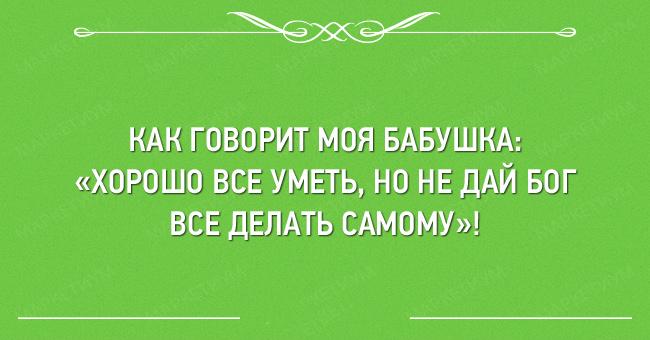 20-otkrytok-o-rabochem-nastroenii-i-trudovyh-povinnostyah_c7