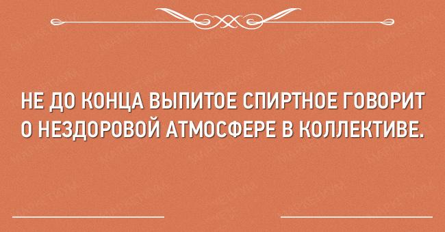 20-otkrytok-o-rabochem-nastroenii-i-trudovyh-povinnostyah_c9