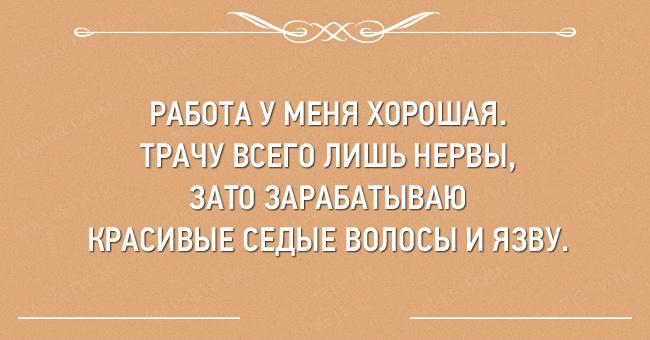 20-otkrytok-o-rabochem-nastroenii-i-trudovyh-povinnostyah_d3