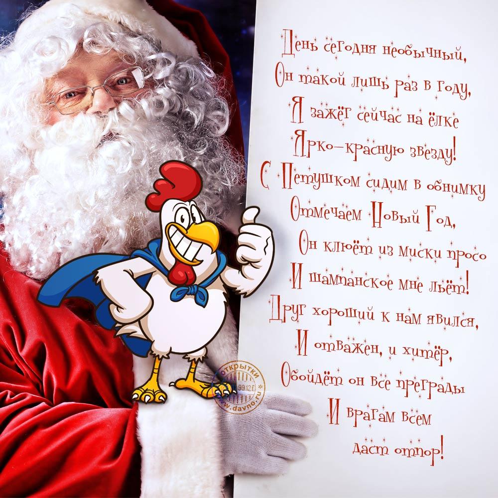 Прикольная картинка со стихотворением на новый год петуха 2017 - www.davno.ru