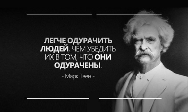Цитаты Марка Твена 2