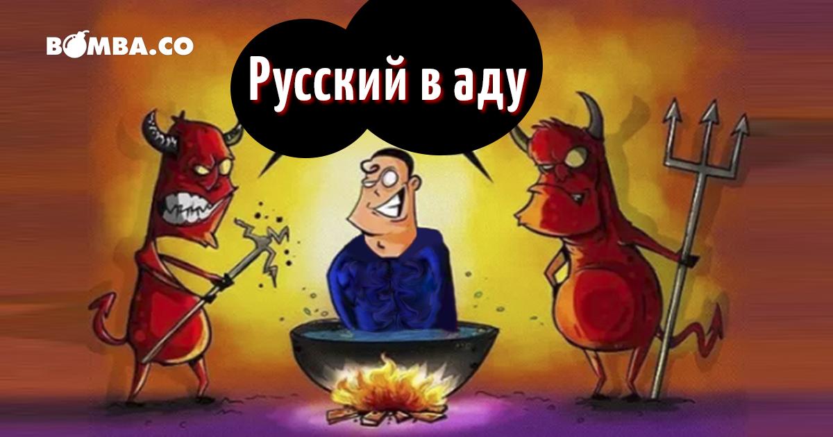 Ад Анекдоты