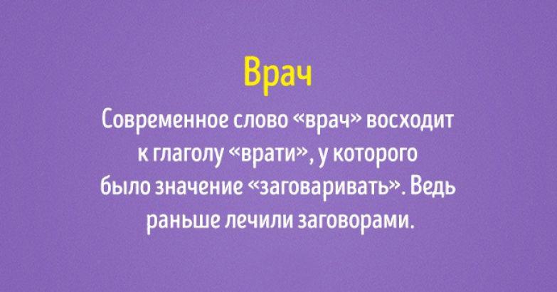 История русских слов 2