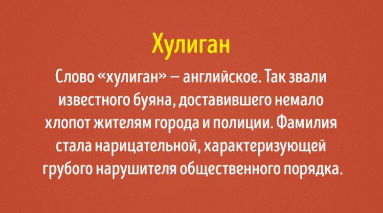 История русских слов 3