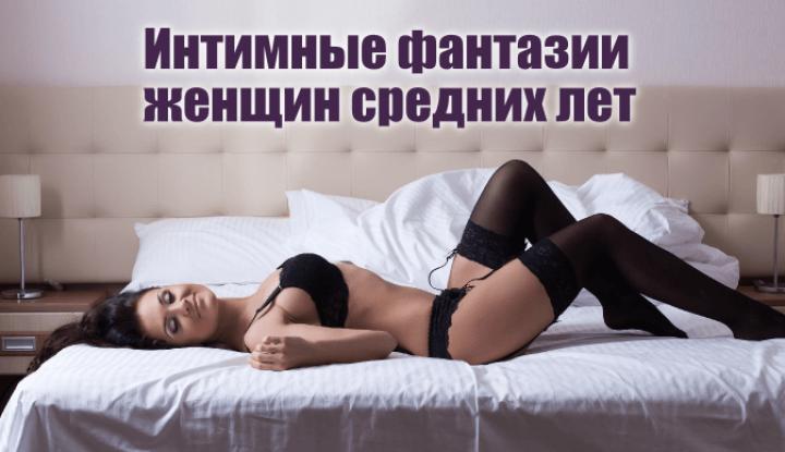 Секс желания жен