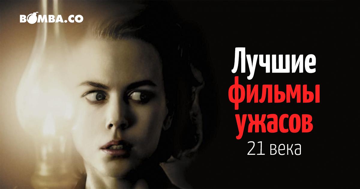 лучшие фильмы ужасов 21 века