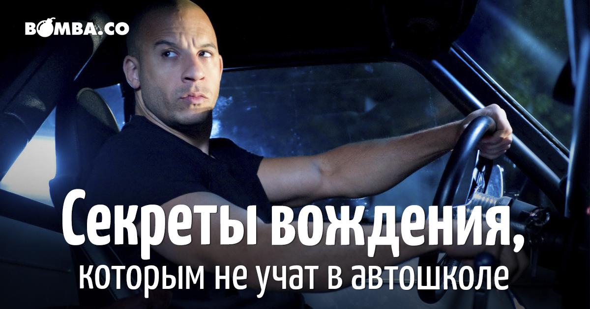 Секреты вождения, которым не учат в автошколе новые фото