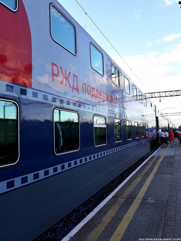 Поезд в России