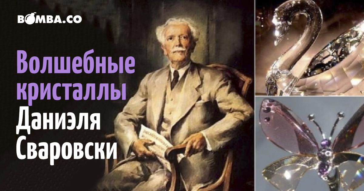 Картинки по запросу Даниэль Сваровски картинки