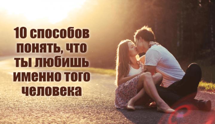Как понять что любишь человека