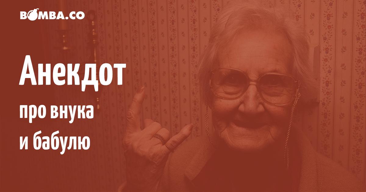 Анекдот Про Бабушку И Внука